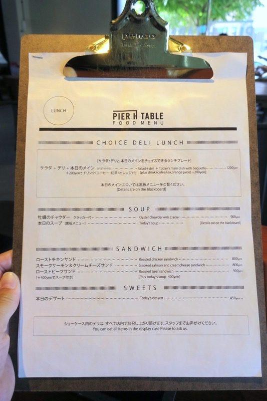 「PIER H TABLE(ピアエイチテーブル)」のランチメニュー。