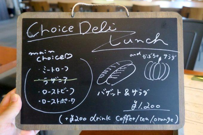 Choice Deli Lunchのメニューは手書きでおしゃれ。