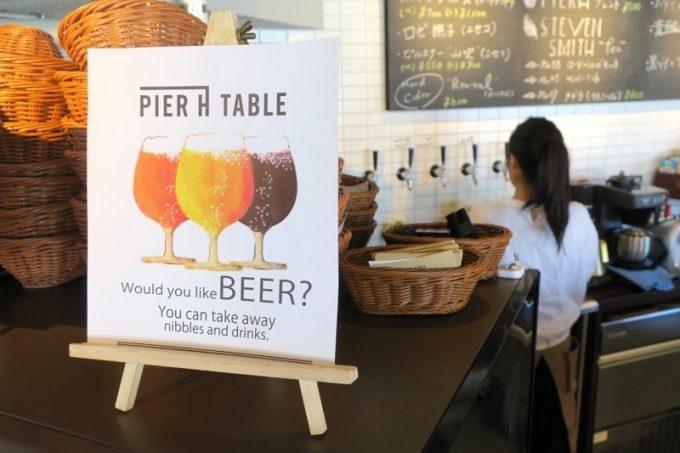 「PIER H TABLE(ピアエイチテーブル)」にはクラフトビールが3種類繋がっている。