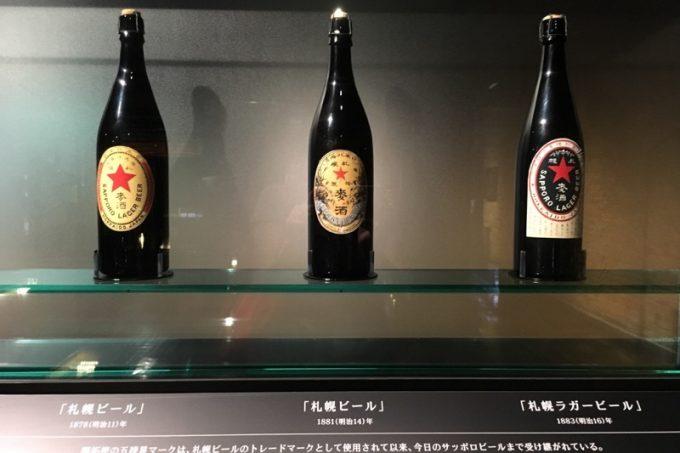 初めて出荷された札幌ビールの瓶ビール。
