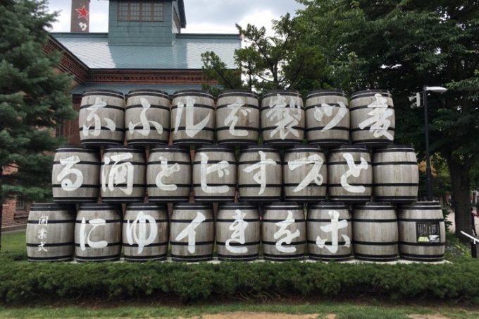 開拓使麦酒醸造所開業時の「麦とホップを制すればビールという酒になる」というサインの復元したもの。
