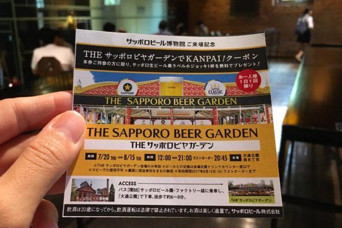 さっぽろ大通ビアガーデン時期にプレミアムツアーに参加すると、サッポロ黒ラベル1杯無料券をもらうことができる。