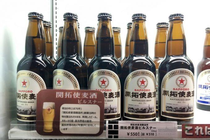 開拓使麦酒はピルスナー、アルト、ヴァイツェンの3種類が販売されていた。