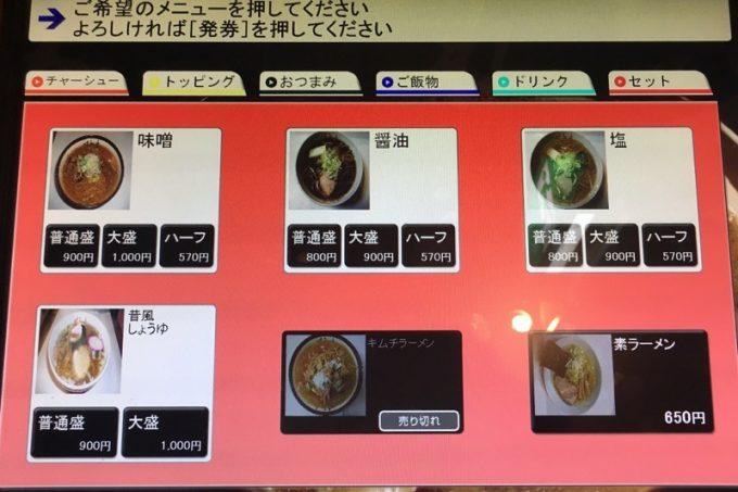 券売機で「すみれ 札幌すすきの店」のメニューを確認。