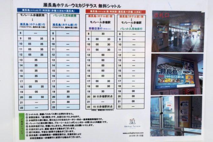ウミカジテラスの無料送迎シャトルバスの時刻表