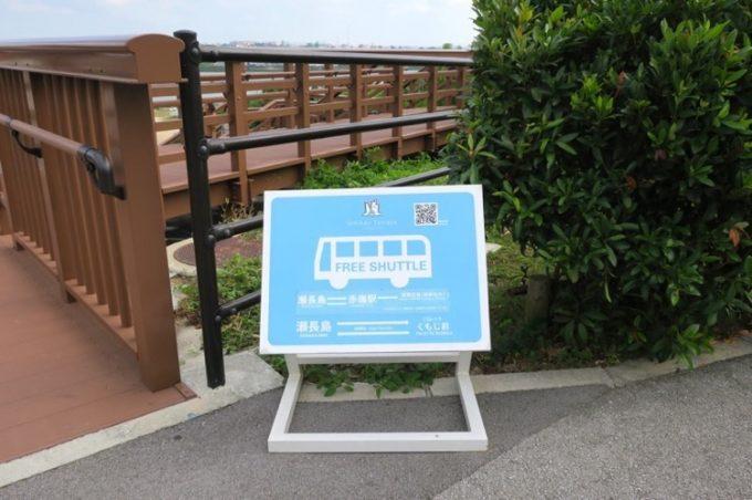 ウミカジテラスの無料送迎シャトルバス乗り場