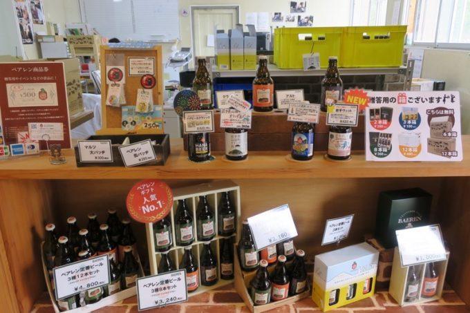「ベアレン醸造所」の工場で販売されていたベアレンのボトルビール。