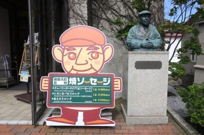 レイモンハウス元町店入り口にあるカール・レイモンの銅像
