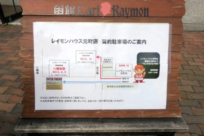 レイモンハウス元町店の駐車場