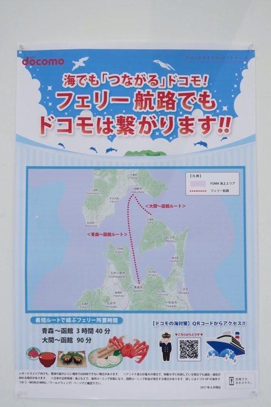 津軽海峡はドコモの電波が入るらしい。
