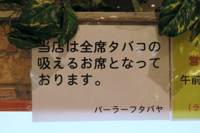 MEGAドン・キホーテ函館店2階にある「パーラーフタバヤ」は店内が完全喫煙席なので、入店をためらってしまった。