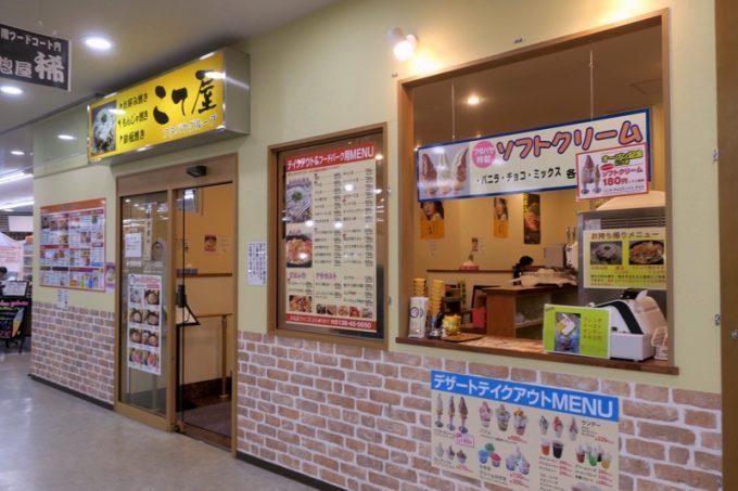 MEGAドン・キホーテ函館店地下1階にある「こて屋」はフタバヤグループなので、ソフトクリームもある。