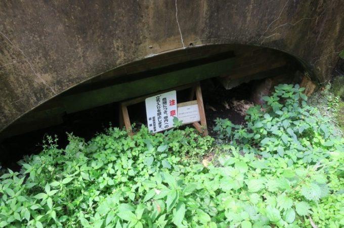 長年野ざらしになっている壕は崩落の危険があるので立ち入り禁止に。