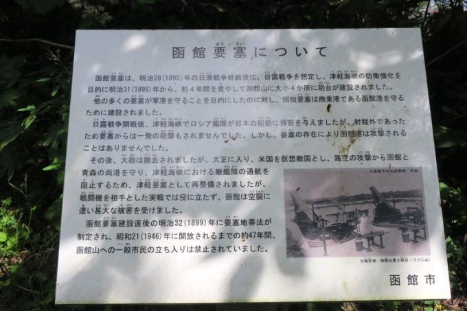 函館要塞についての看板。
