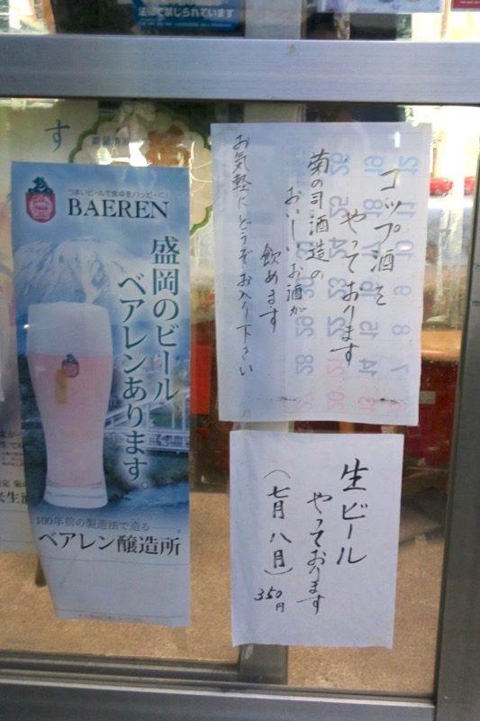 「平興商店」の店先に貼られた、手書きのPOP。