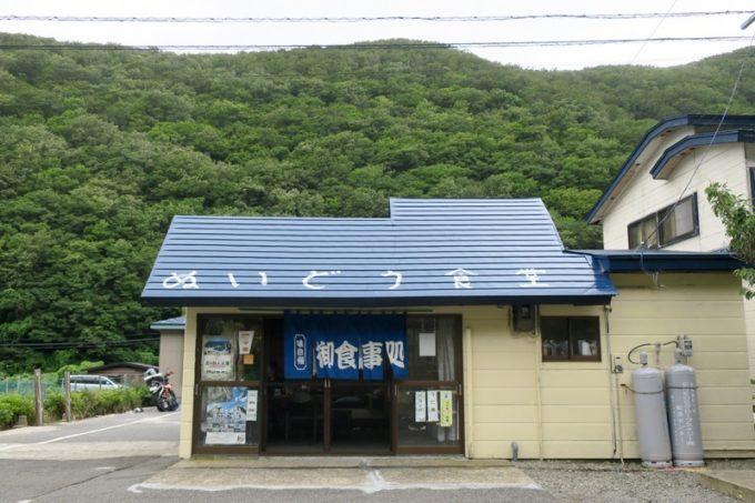 青森県の佐井村にある「ぬいどう食堂」の外観