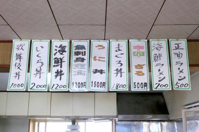 ぬいどう食堂のメニューは9種類。