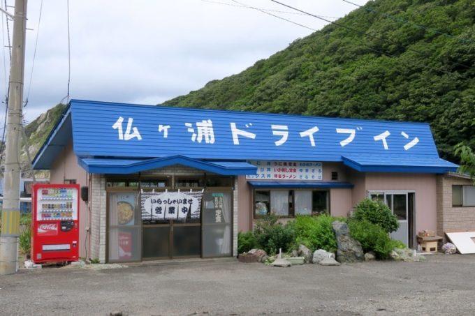 近くにある仏ヶ浦ドライブインもウニ丼が有名だ。