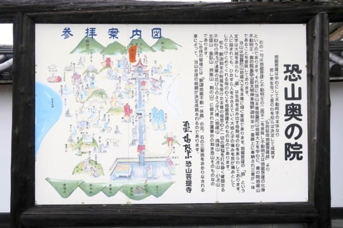 恐山奥の院についての大きな看板