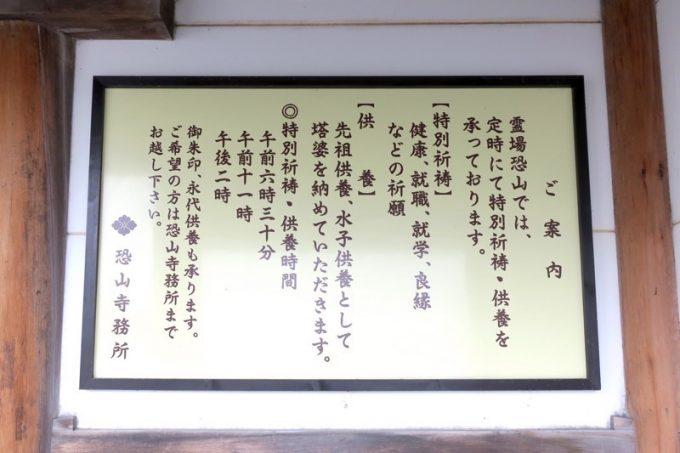 総門にあった案内には、特別祈祷と供養について書かれていた。