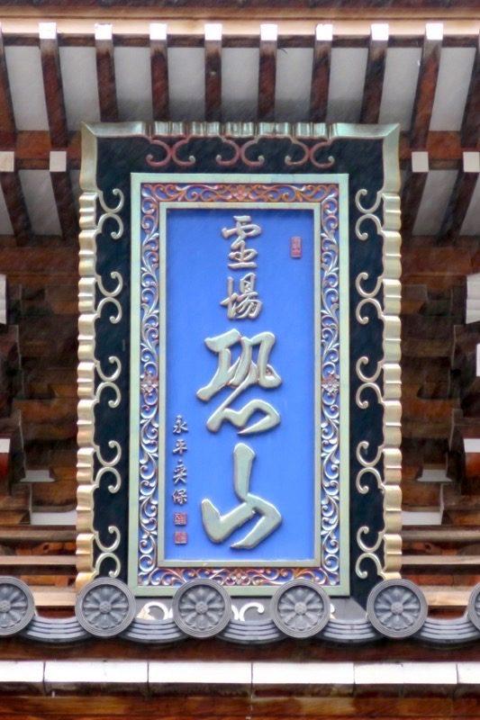 山門の扁額には「霊場 恐山」の文字。