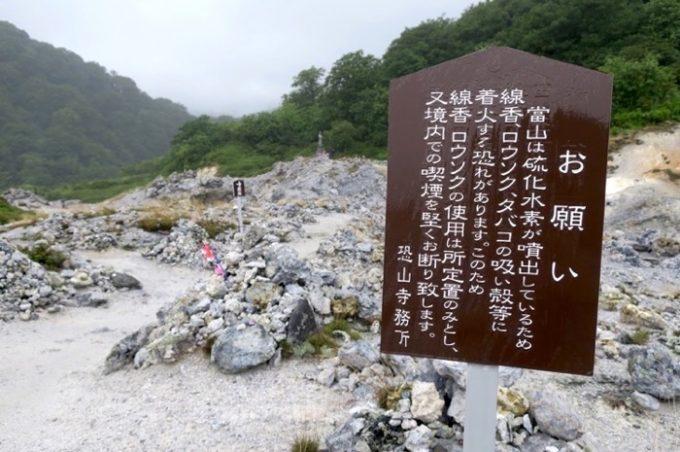 恐山は硫化水素が噴出しているため、線香・ロウソクは着火する危険があるため、所定の場所以外では火の取り扱いは禁止されている。