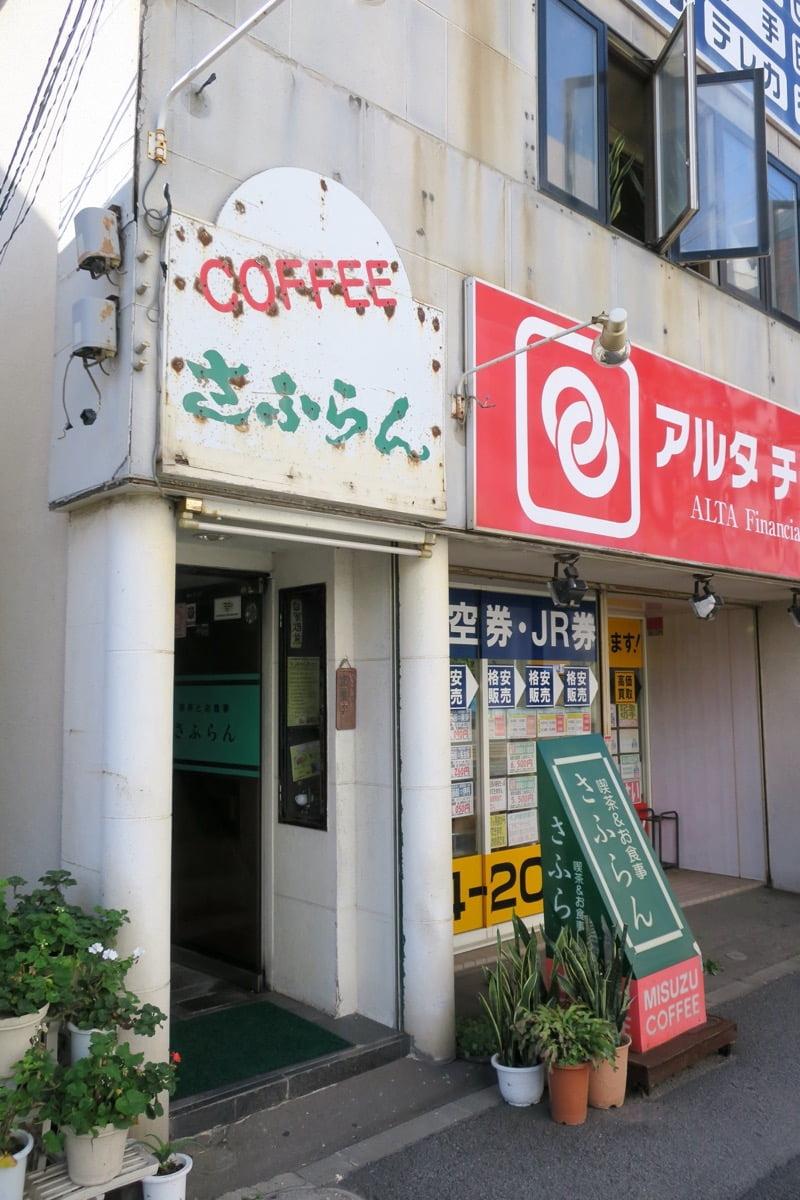 函館駅前にある喫茶店「さふらん」の建物。