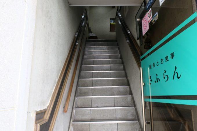 「さふらん」の入り口。階段で2階へ向かう。
