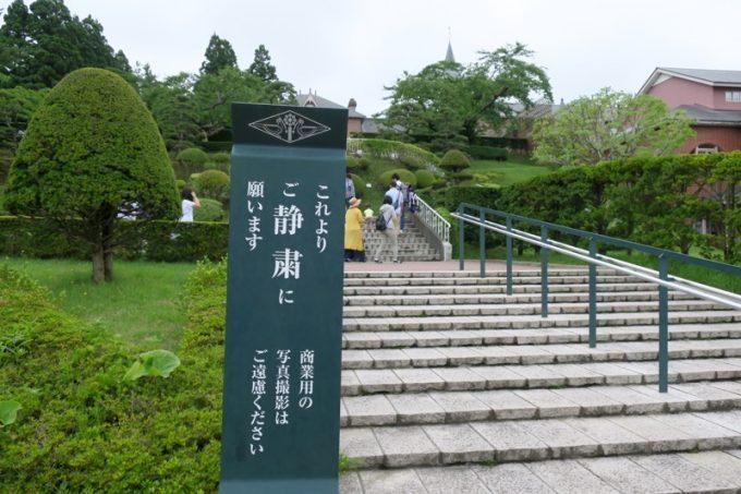 この階段の先は静粛に過ごさねばならない。