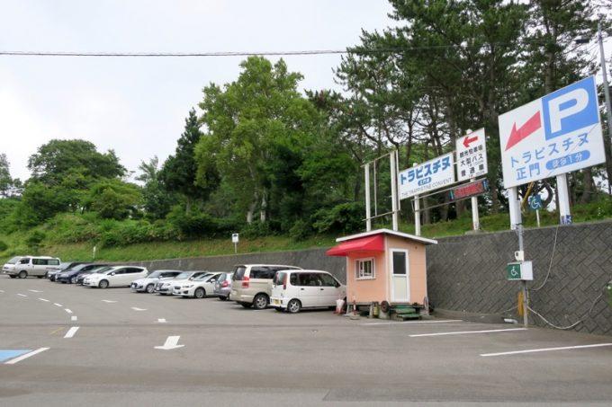 トラピスチヌ修道院から一番ちかい駐車場は、300円で停められる。