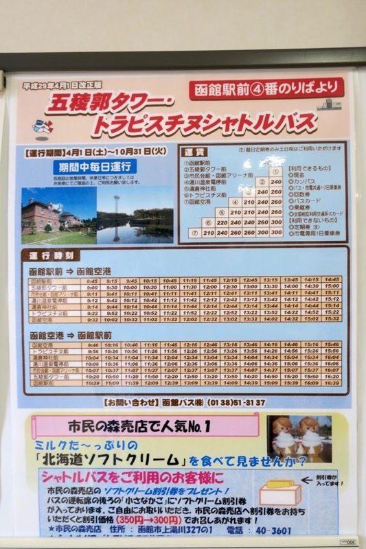 トラピスチヌ修道院にはシャトルバスを使って訪れることも可能だ。