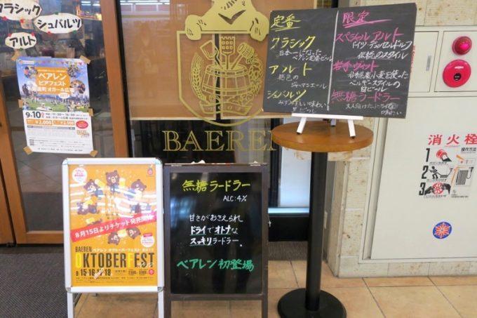 「ビア&ヴルスト ベアレン」入り口には、この日繋がっているベアレンのビールが書き出されていた。