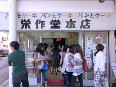 閉店前日に「栄作堂本店」のパンを買い求めて、長蛇の列ができていた。