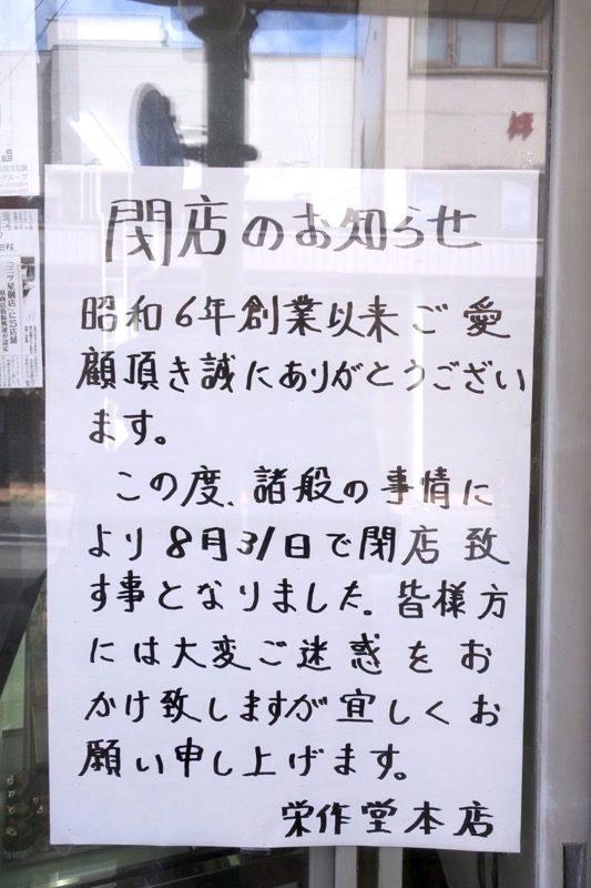 創業86年の「栄作堂本店」は、2017年8月31日で閉店するという。