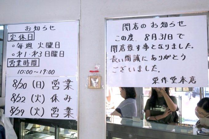 店内にも閉店のお知らせが張り出されていた。