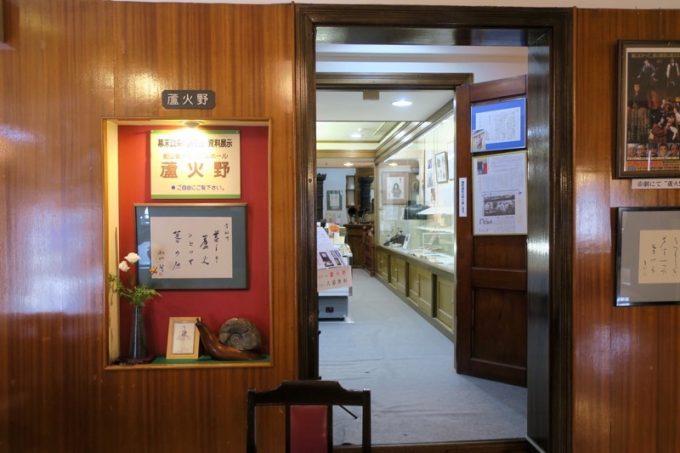 五島軒にある、無料で見学できるメモリアルホール「蘆火野」