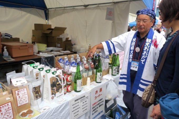 秋田県といったらお酒!日本酒も売っていた。