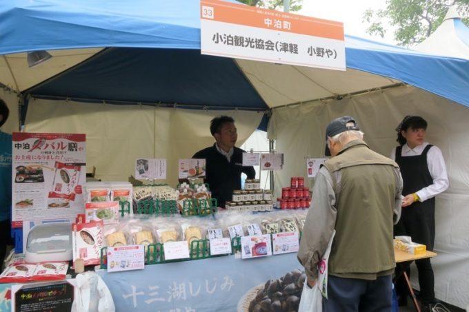 小泊観光協会(津軽小野や)ではしじみ汁を配布していた