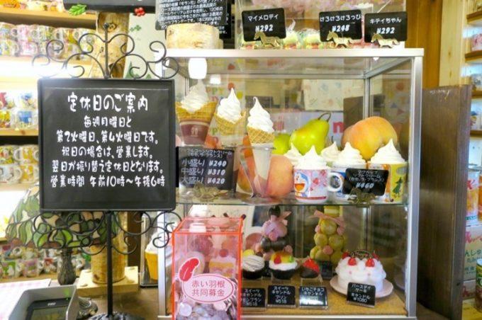 「駒ケ岳洋菓子工房」の店内は撮影禁止。レジ前のショーケースだけ許可をもらって写させてもらった。