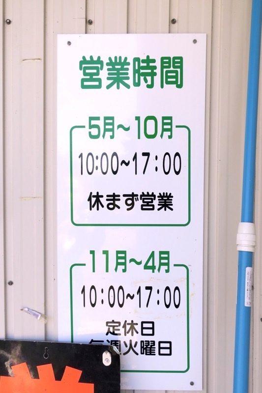 久保田牧場の営業時間。