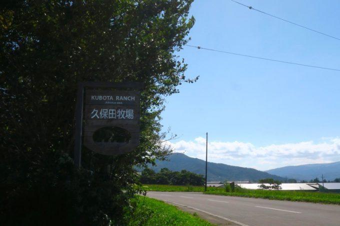 ミルクロード沿いにある、七飯「久保田牧場」。
