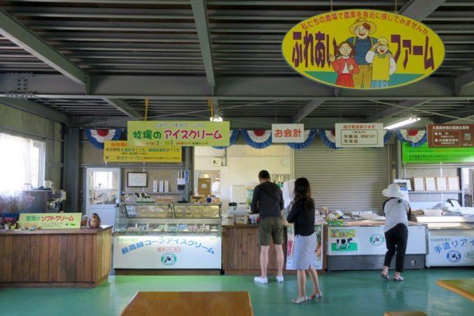 久保田牧場の建物内部では新鮮な牛乳で作られた加工品が販売されている。