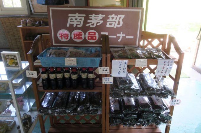 南茅部の特産品も販売されていた。