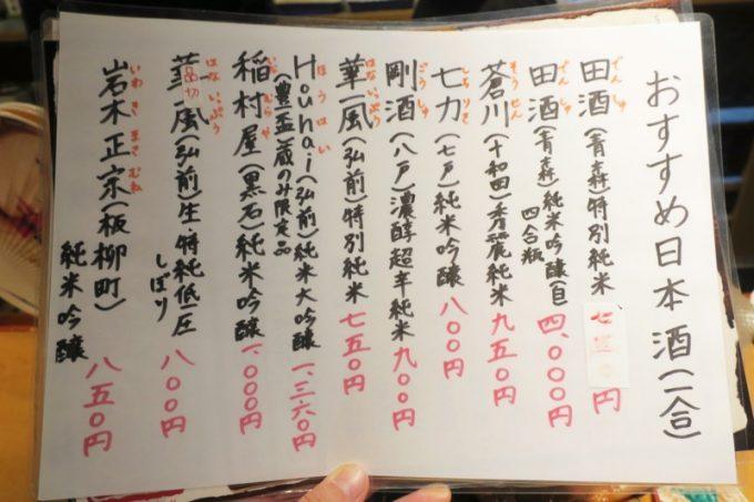 なら屋の日本酒メニュー。