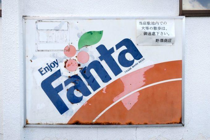 ファンタの懐かしい看板にも、注意書き。