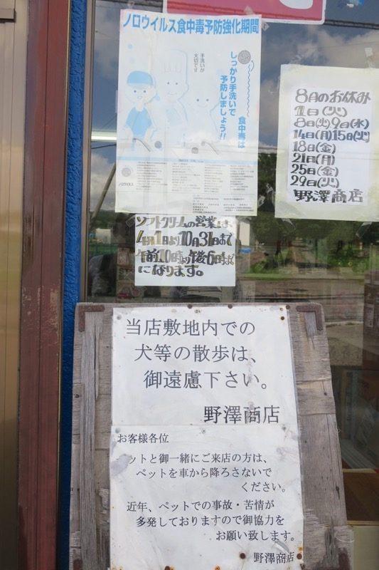 「野澤商店」の敷地内では犬を下ろしてはいけない。