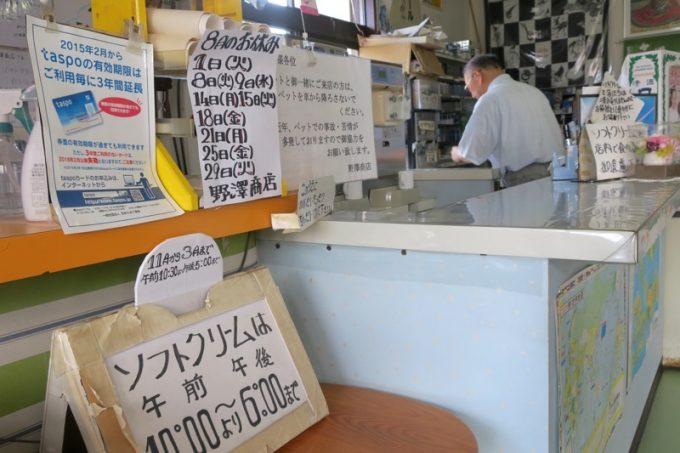 「野澤商店」の店内。商店というものの、メインはソフトクリームのようだ。