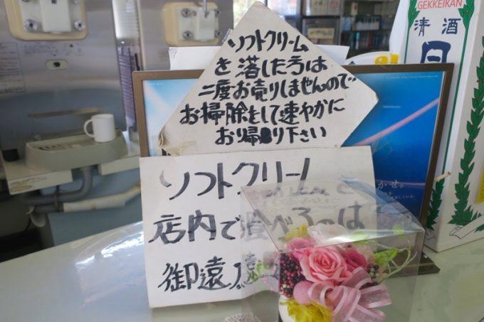 「野澤商店」には注意書きがいっぱい。