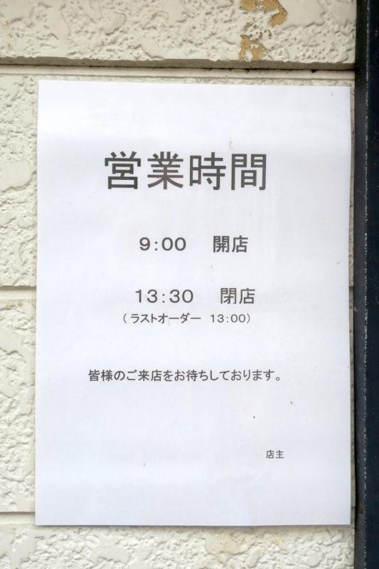 盛岡じゃじゃ麺「白龍 分店」の営業時間は朝9時から、13時半閉店だ。