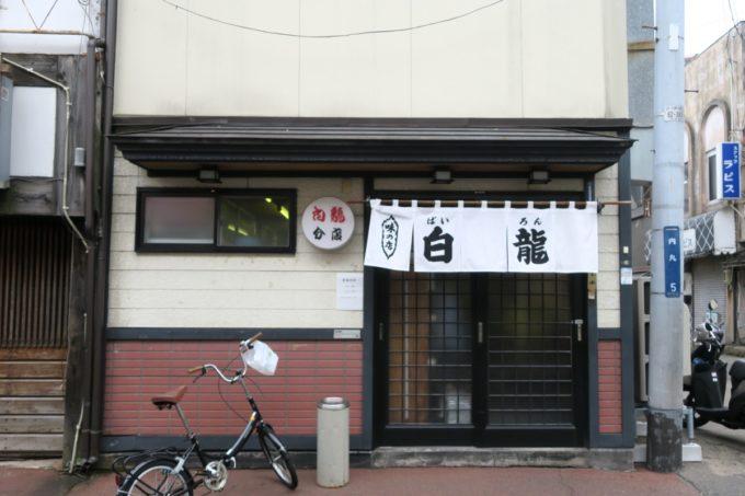 盛岡じゃじゃ麺「白龍 分店」は桜山神社参道沿いにある。